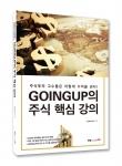 북랩이 출간한 GOINGUP의 주식 핵심 강의