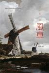 우리마음Books가 실화를 바탕으로한 스토리텔링 장편소설 그을린 風車를 출간했다.
