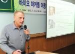 건국대가 맞춤형 항암제 신약개발 심포지엄을 개최했다.
