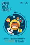 스무디킹과 현대자동차가 공동 진행하는 Boost your energy 이벤트