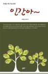 '천재를 위한 제4교육학 인간아, 김석봉 지음, 좋은땅출판사, 568쪽, 25,000원