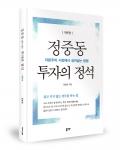 정중동 투자의 정석, 정중동 지음, 좋은땅출판사, 358쪽, 18,000원
