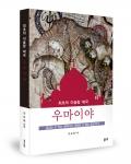 최초의 이슬람 제국 우마이야, 김승철 지음, 좋은땅출판사, 330쪽, 18,000원