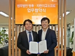 법무법인 민후 김경환 대표변호사(좌)와 지란지교소프트 오치영 대표(우)