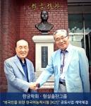 형설이엠제이, 형설출판그룹 장지익 회장(좌)과 한글학회 김종택 회장(우)