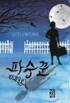 앵무새 죽이기의 작가 하퍼 리의 신작 파수꾼이 전 세계 동시 판매 첫날인 14일, 알라딘 일간 베스트셀러 1위에 올랐다