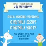 일동후디스가 7월 15일부터 28일까지 산양분유 페이스북을 통해 퀴즈 이벤트를 실시한다.