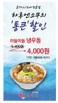 하루엔소쿠 천안아산역점이 8월까지 냉우동 할인 행사를 진행한다