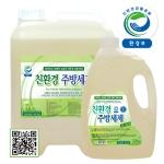 자숨이 출시한 친환경 주방세제 JS-303