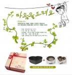 LG전자가 LG DIOS 광파오븐 공식 커뮤니티 오븐&더레시피 신규 회원 가입 이벤트를 진행한다