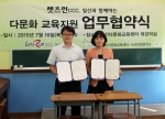 다문화교육지원 업무협약식, 마사회일산지사 이유환 지사장과 일산다문화센터 김선영 대표