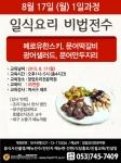 대구(주)핀연구소에서 8월 17일 일식요리 비법전수 교육을 진행한다