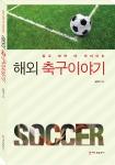 알고 보면 더 재미있는 해외 축구 이야기 표지