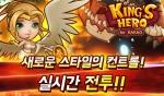 위크로스가 신작 RPG 킹즈히어로 for Kakao를 정식 출시했다.