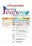 서울쥬네스음악콩쿠르가 오는 8월 30일 올림푸스홀에서 열린다. / 서울쥬네스음악콩쿠르 조직위원회