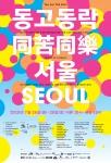 서울문화재단이 문화힐링축제 동고동락을 개최한다
