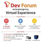SK텔레콤가 구글, MS 등 글로벌 혁신 기업들과 증강/가상현실 등 실감형 멀티미디어 서비스의 현재와 미래를 논의하기 위한 포럼을 개최했다