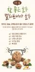 캘리포니아 호두협회가 오는 7월 23일 그랜드 하얏트 서울 호텔에서 열리는 제10회 쿨가이 선발대회에 참여해 캘리포니아 호두의 다양한 매력을 소개할 예정이다