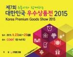 제7회 대한민국 우수상품전 2015가 9월 코엑스에서 개최된다