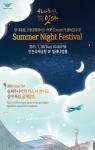 인천공항이 여름 정기공연 Fantastic Summer Concert를 개최한다