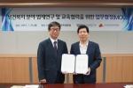 한국보건복지인력개발원과 한국법제연구원이 업무협약을 체결했다