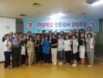한국자살예방센터가 9월19일 경북 김천서 자살예방전문강사양성 단기과정을 개최한다