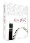 중견 영화 평론가 정유진 '영화 25클럽' 출간