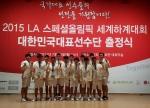 대한민국 대표로 출전하는 지적농구팀 대표단