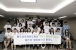 필리핀 해외봉사단 발대식 후 김문수 서울시 교육위원장과 함께