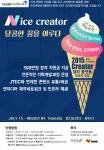 한국콘텐츠진흥원이 지원하고 앤디미어가 주관하는 멀티플랫폼 방송콘텐츠 전문 크리에이터 양성과정