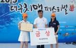 2015 대구치맥페스티벌 치킨신메뉴경연대회에서 치킨파티가 금상을 수상했다.