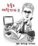 평촌 영통 큐브논술 원장 홍성표 박사