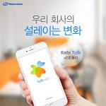 나라비전 Kebi TALK 2.0 출시