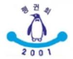 한국 류마티스관절염 환우회인 펭귄회가 2015년 펭귄회 총회 및 건강강좌를 개최한다
