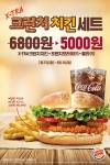 버거킹이 엑스트라(X-TRA) 크런치 치킨 세트를 5000원에 판매한다