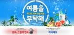 예스24, 무더위 극복 프로젝트 '여름을 부탁해' 이벤트 실시