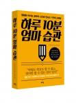 도서출판 로그인, '하루 10분 엄마 습관' 출간