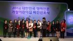 한국어린이집총연합회 가정분과위원회가 2014년 가정어린이집 체험 수기 공모전을 실시한다