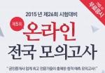 에듀윌이 2015년 제26회 공인중개사 시험대비 제5회 온라인 전국 모의고사를 실시한다