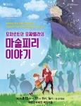 세종문화회관 어린이공연시리즈 모차르트와 모짜렐라의 마술피리 이야기 포스터