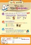 한국쌀가공식품협회에서 직장인 대상 쌀가공품 시식행사를 실시한다.