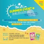 경남제약 레모나, 여름맞이 다이어트 비법 공유 이벤트 포스터