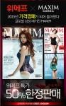 위메프가 전 세계 70개국에서 발행되는 글로벌 남성잡지 MAXIM 매거진 구독권을 8월 14일까지 최고 50%까지 특별 할인 한다