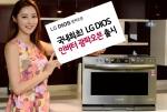 LG전자 모델이 28일 여의도 LG 트윈타워에서 디오스 인버터 광파오븐을 소개하고 있다