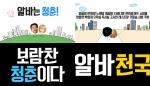 알바천국의 알바청춘송이 누리꾼들의 입소문을 타며 공개 2주일 만에 클릭 수 300만을 돌파했다