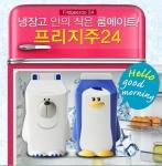 실란트로 주식회사가 국내 최초 냉장고 PET인 프리지주 24를 7월말 출시한다