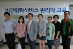 한국민간위탁경영연구소가 민간위탁 담당 공무원 직무능력 향상 위한 민간위탁 서비스 경영 교육을 실시했다