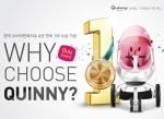 퀴니가 한국 소비자만족지수 4년 연속 1위 수상을 기념해 퀴즈 이벤트를 진행한다