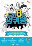 CGV가 누적 관객 8억 명 돌파를 기념해 오는 30일부터 8월 19일까지 더 재미있고 풍성해진 영화퀴즈 대결 도전! 8초 영퀴왕 이벤트를 개최한다