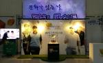 프레지던츠컵 트로피가 2015 프레지던츠컵 개최도시인 인천광역시를 찾아간다